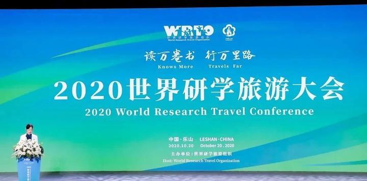 共謀研學旅游發展!2020世界研學旅游大會在樂山開幕