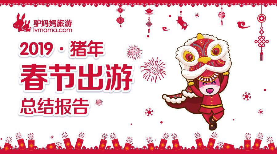 2月10日(正月初六),驴妈妈旅游网的《猪年春节出游总结报告》发布.