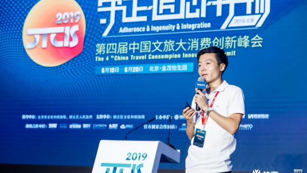 2019CTCIS峰会 | 溢美胡炜:支付创新,推动旅游行业节省运营成本