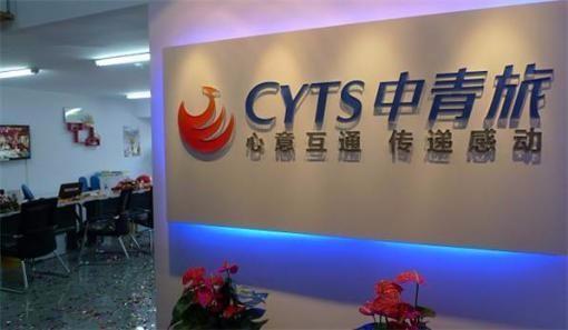 中青旅被共青团中央无偿划拨给中国光大集团