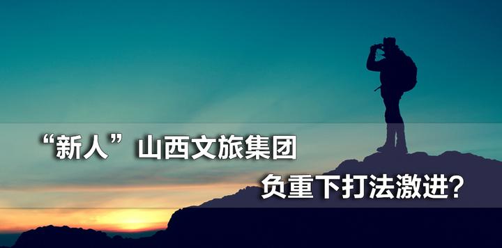 """""""新人""""山西文旅集团:四年上市,资产达600亿,负重下打法激进?"""