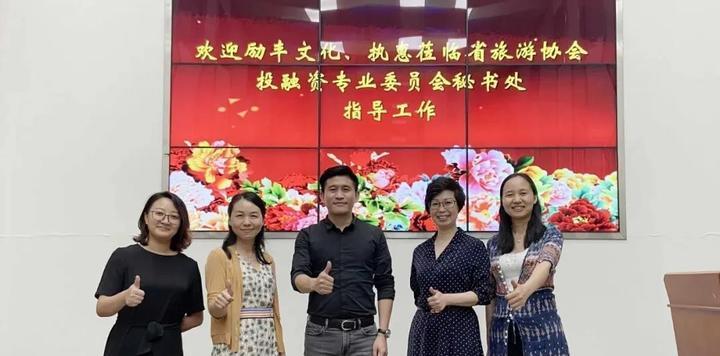 执惠到访广东省旅游协会投融资专委会秘书处