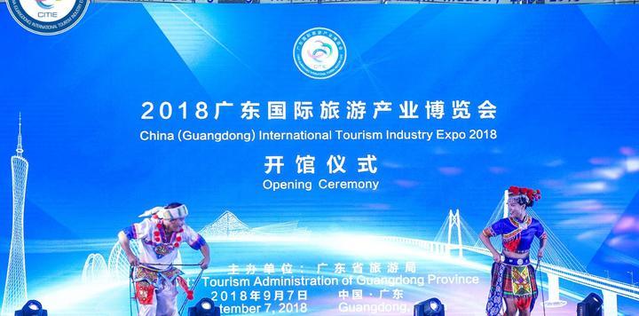 2018广东国际旅游产业博览会开幕,现场签约12个旅游项目