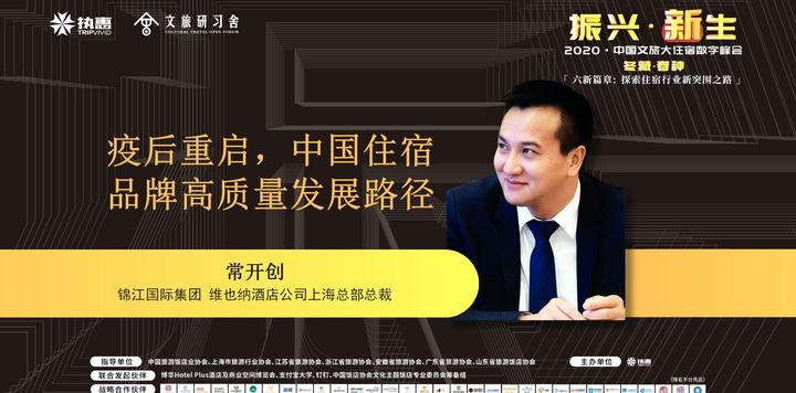 維也納公司上海總部總裁常開創:疫后重啟,中國住宿品牌高質量發展路徑 | 文旅大住宿數字峰會