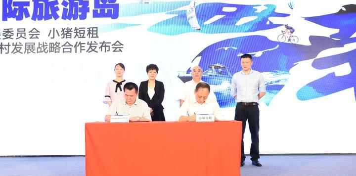共享住宿助力乡村振兴,海南省旅发委与小猪短租签署战略合作