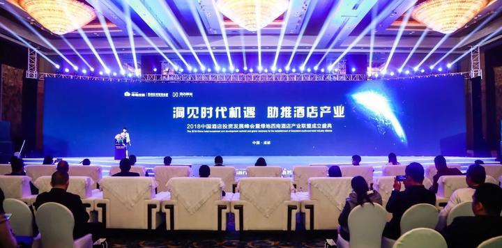2018中国酒店投资发展峰会圆满落幕,联盟助推西南酒店投资发展!