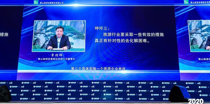 黄山旅游董事长章德辉: 复盘2020,研判2021| 2020CTCAS峰会