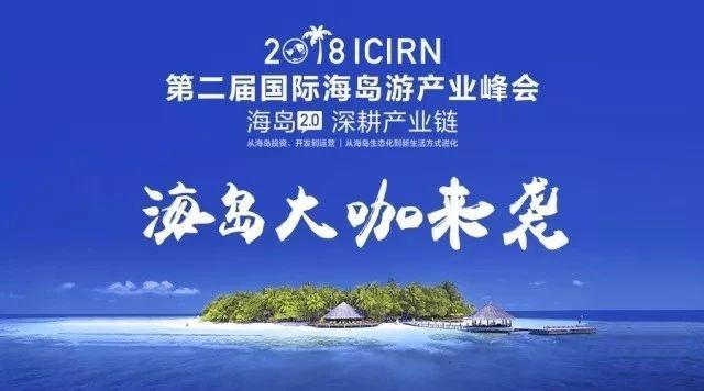 倒计时2天   国际海岛组织对区块链应用进行全面解读,全球海岛经济发展基金会克里斯麦奎恩确认出席ICIRN