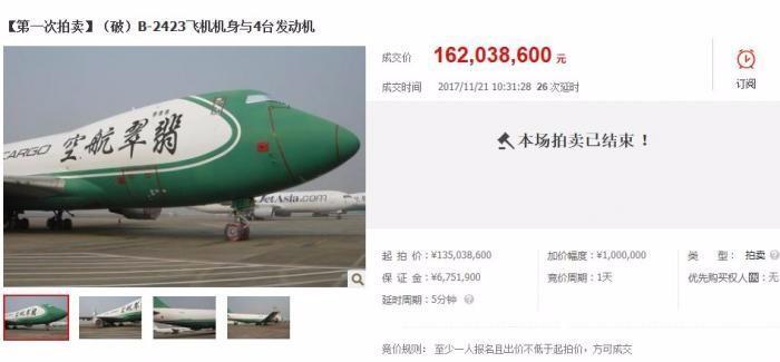 国内首次网拍成交波音747货机,顺丰3.2亿元摘得两架