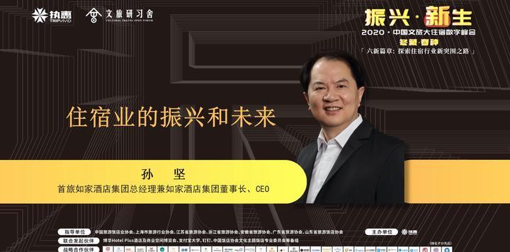 首旅如家酒店集團總經理兼如家酒店集團董事長、CEO孫堅:住宿業的振興和未來 | 文旅大住宿數字峰會