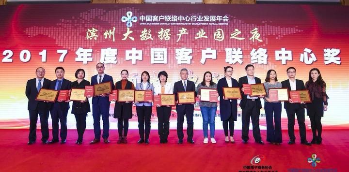 """""""中国客户联络中心奖年度颁奖典礼""""举办,途家荣获两项大奖"""