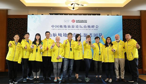 首届中国极地旅游论坛南极峰会启航,环保志愿者计划公布