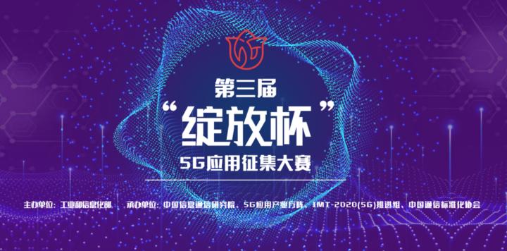 """第三届""""绽放杯""""5G应用征集大赛"""" 5G智慧文旅"""" 赛道火热报名中"""