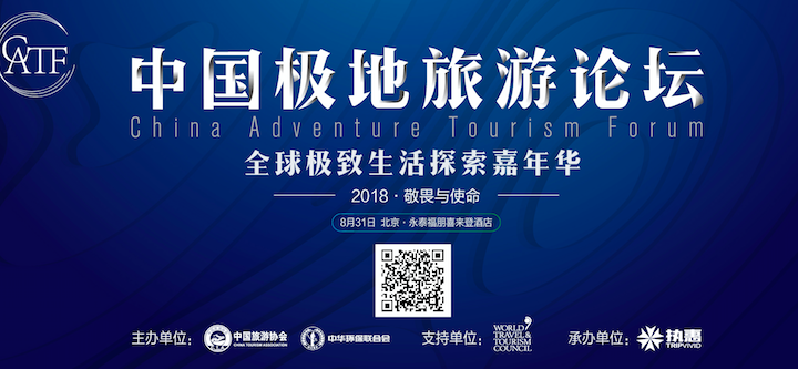 極地旅游如何做?《第二屆中國極地旅游論壇暨全球極致生活探索嘉年華》不容錯過