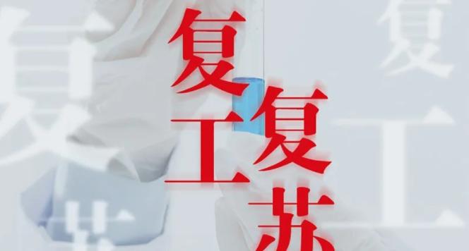 """执惠x人民日报客户端旅游频道联合推出""""复工·复苏""""文旅品牌公益传播计划"""