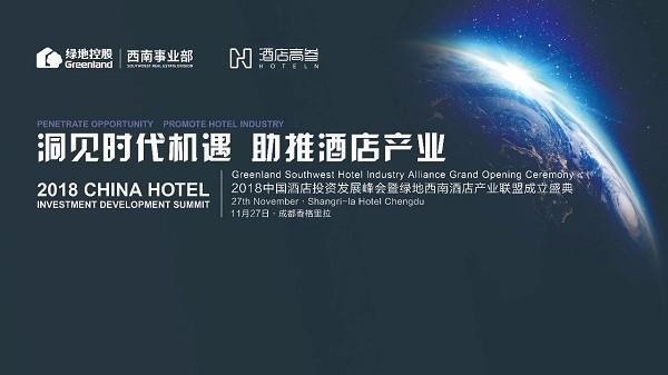 如何抢占新风口下的酒店投资红利?2018中国酒店投资发展峰会盛启!