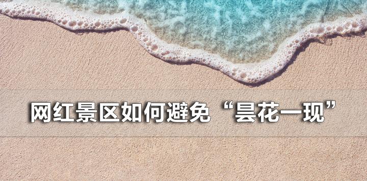 """网红景区怎样避免""""昙花一现""""的命运"""