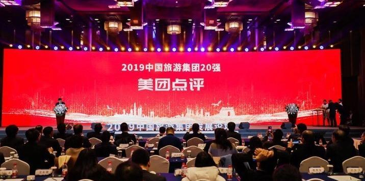 """""""手机订酒店,5成上美团App"""" 美团点评连续两年入选中国旅游集团20强"""