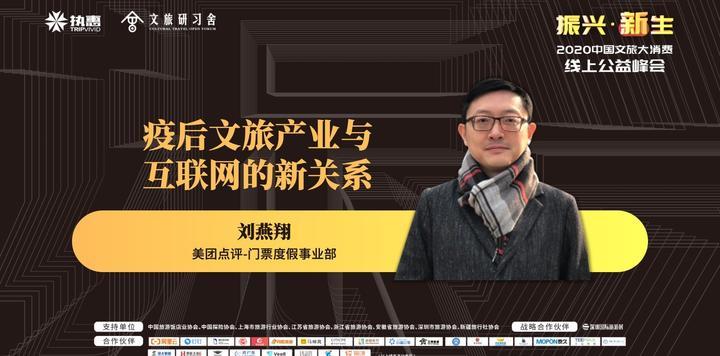 美团点评刘燕翔:疫后文旅产业与互联网的新关系 | 文旅大消费公益【peak】会