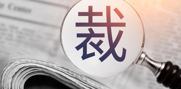 日本旅行社巨头JTB将裁员6500人