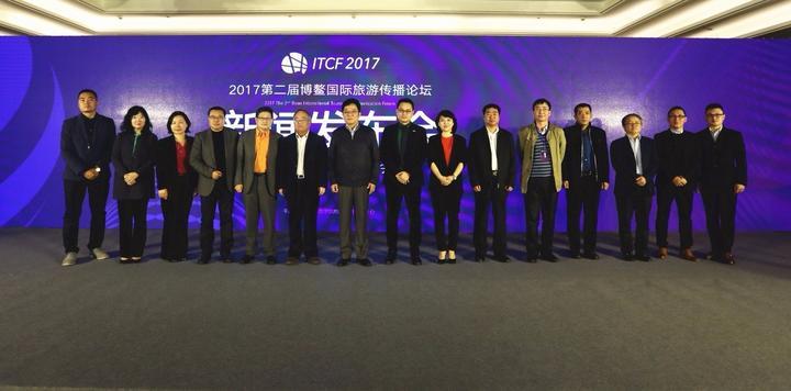 2017第二届博鳌国际旅游传播论坛新闻发布会暨TC奖评奖说明会在京举行