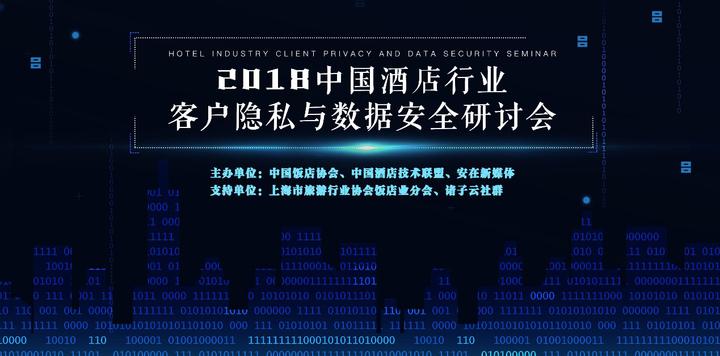 2018中国酒店行业客户隐私与数据安全研讨会在沪召开