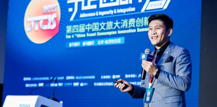 2019CTCIS峰会   执惠创始人兼CEO刘照慧:文旅大消费产业如何无界创新?