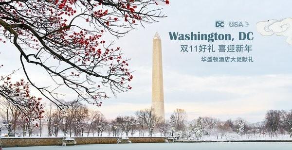 華盛頓特區旅游局與途牛發布雙十一鉅惠