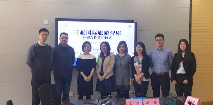 执惠与三亚国际旅游智库达成战略合作