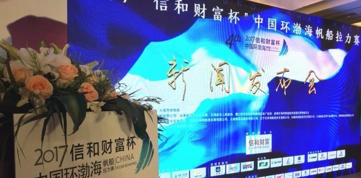 """2017环渤海帆船赛发布会在京举行,开启""""体育+公益""""全新模式"""
