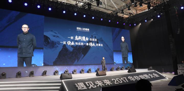 2017华住世界大会:以中国智慧打造世界级伟大企业