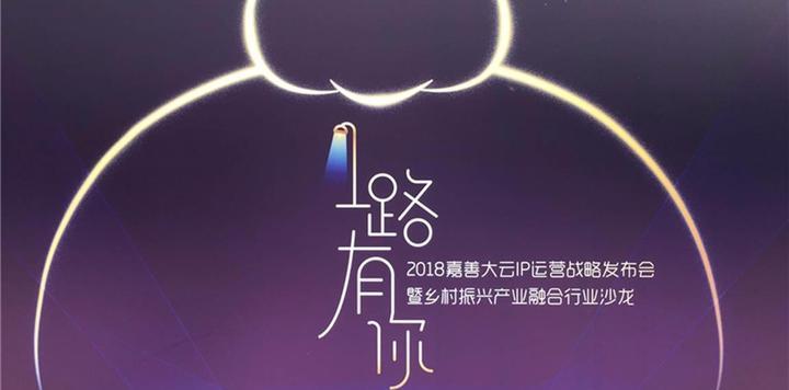 """""""旅游+""""助力乡村振兴,""""甜蜜""""小镇嘉善大云发布文旅IP矩阵"""