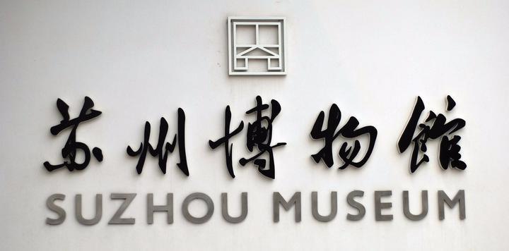 蒋菡:从五大角度解读苏州博物馆文创产品背后的故事