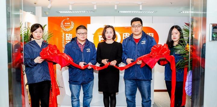 皮皮旅游北京顧問中心盛大開業,搶旅游新零售先機
