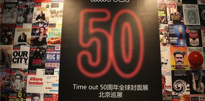 五十年全球城市歷史,四十載北京時代倒影