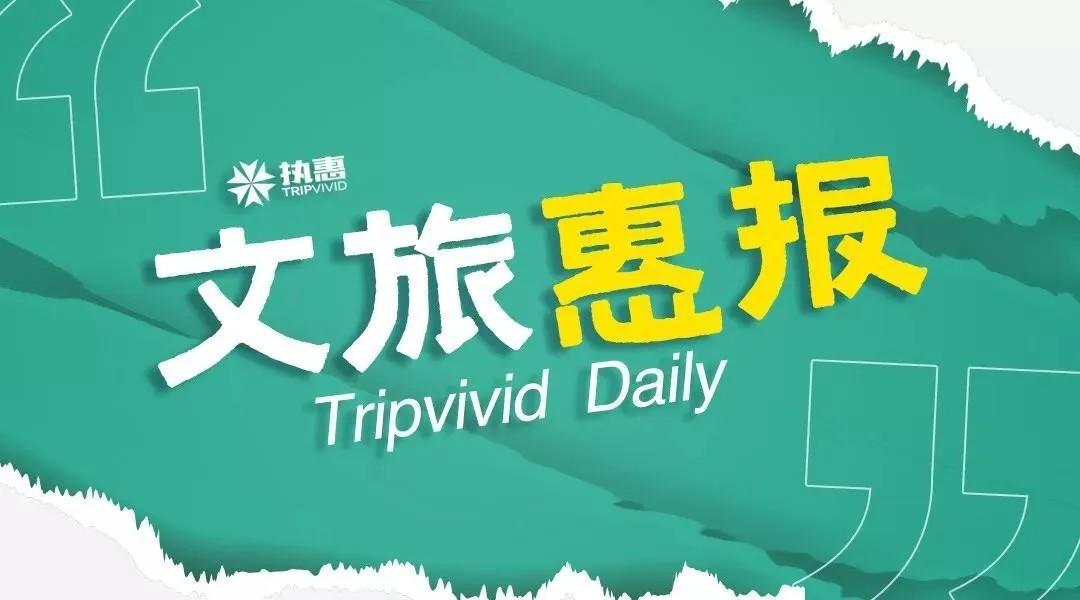 故宫12日起预约观众限额8000人;文旅部去年62亿投入旅游扶贫重点村基建
