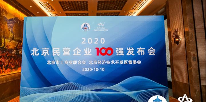 马蜂窝入选2020北京民企科技创新等三大百强榜单