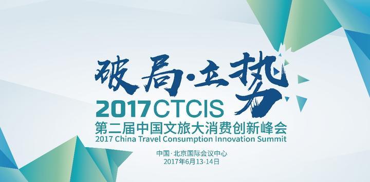 2017CTCIS再度来袭,第二届文旅大消费创新峰会将在京举办