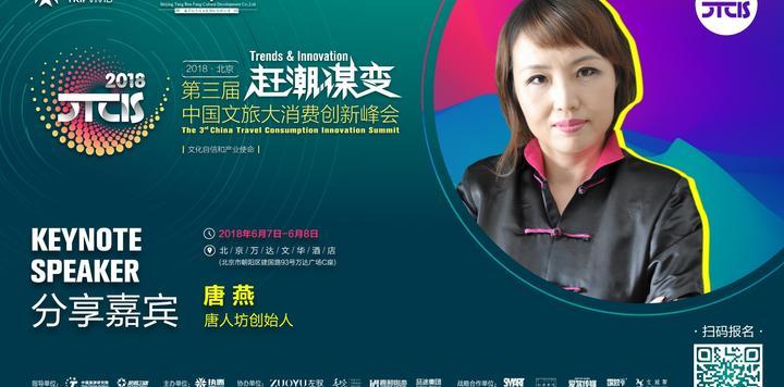 唐人坊創始人唐燕確認出席2018CTCIS第三屆中國文旅大消費創新峰會
