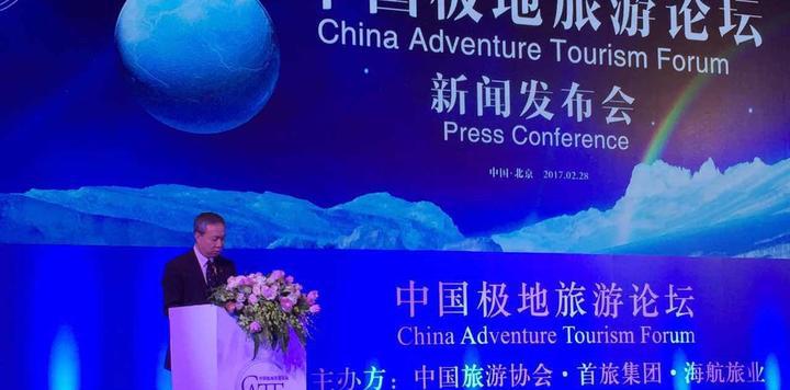 中国极地旅游论坛新闻发布会在京举行