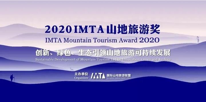 """文旅业复苏重磅!2020""""IMTA山地旅游奖""""征集倒计时10天,抓紧报名!"""