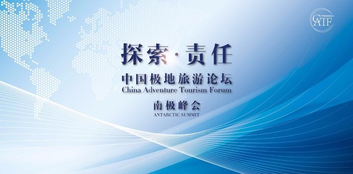 2017首届中国极地旅游论坛南极峰会于11月14日-26日在南极举行