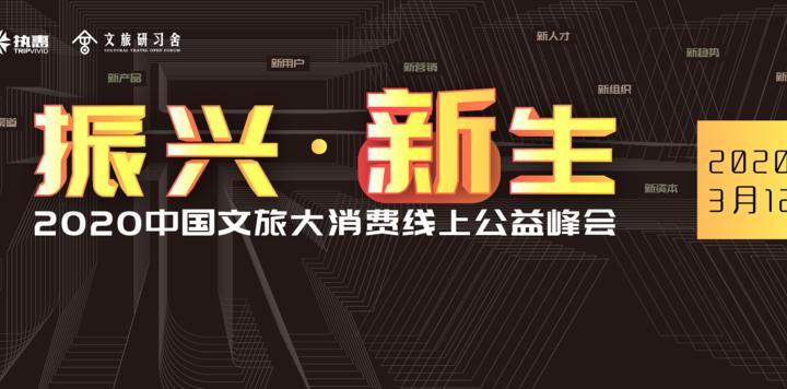 """九大角度,助力幸运28产业""""新""""振兴,""""2020中国幸运28大消费线上公益【peak】会""""即将拉开帷幕"""