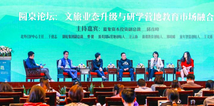研学·文旅研讨会 | 圆桌论坛:文旅业态升级与研学营地教育市场融合