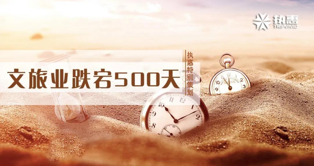 """这50件要事,将深度影响文旅业的未来""""500天""""(上) 执惠特别策划"""