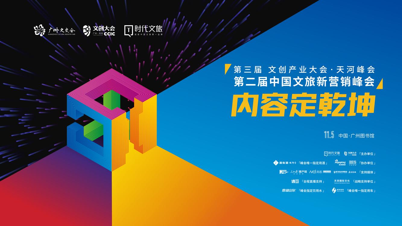 第二届中国文旅新营销峰会11月5日进行,文旅年