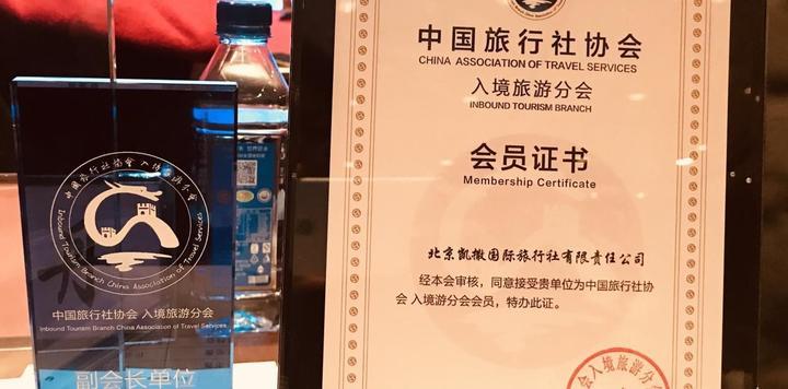 中国旅行社协会成立入境旅游分会 凯撒旅游当选副会长单位