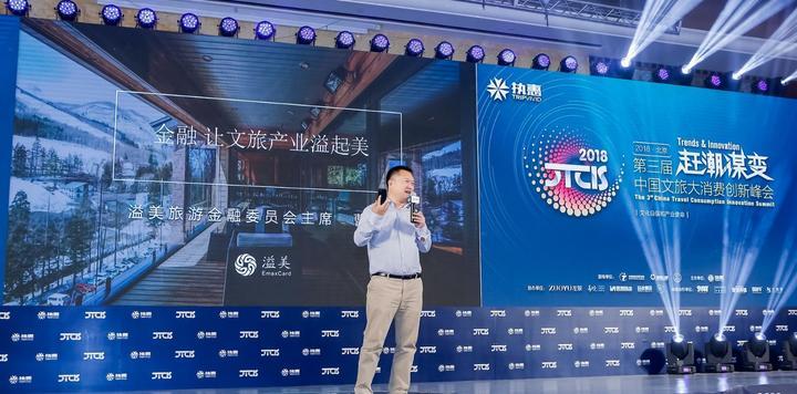 2018CTCIS峰会 | 溢美曹戈:金融可以这样让游客为旅行社赚钱