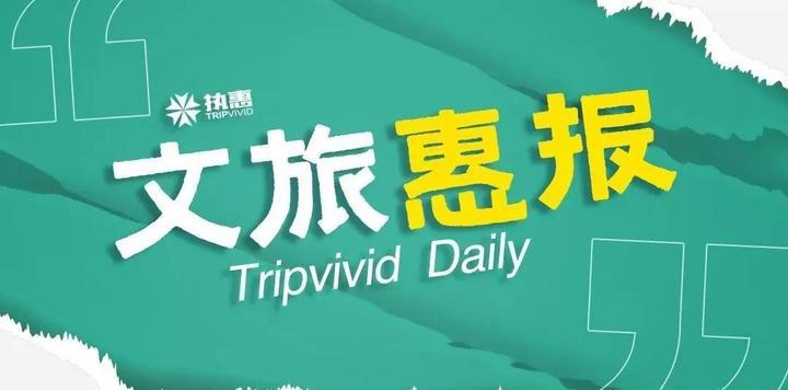 文旅惠报丨云南城投与中交地产合作布局文旅康养;同程艺龙成立酒旅事业群