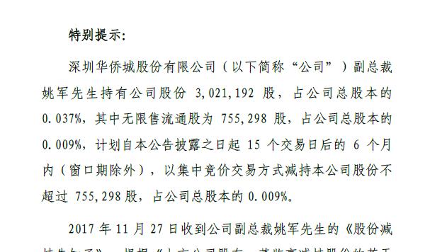 华侨城A:副总裁姚军拟减持公司股份不超75.53万股